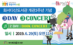 Book Concert (2day)