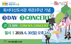 Cinema Concert (3day)